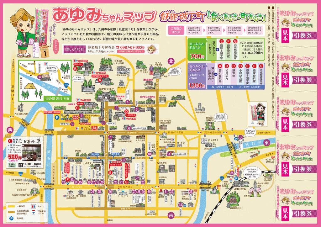 あゆみちゃんマップ表2019