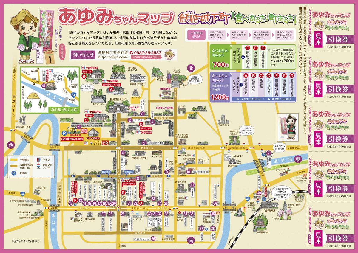 マップ見本(表)