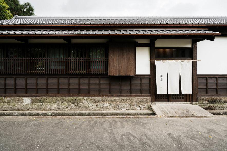 季楽 飫肥 合屋邸