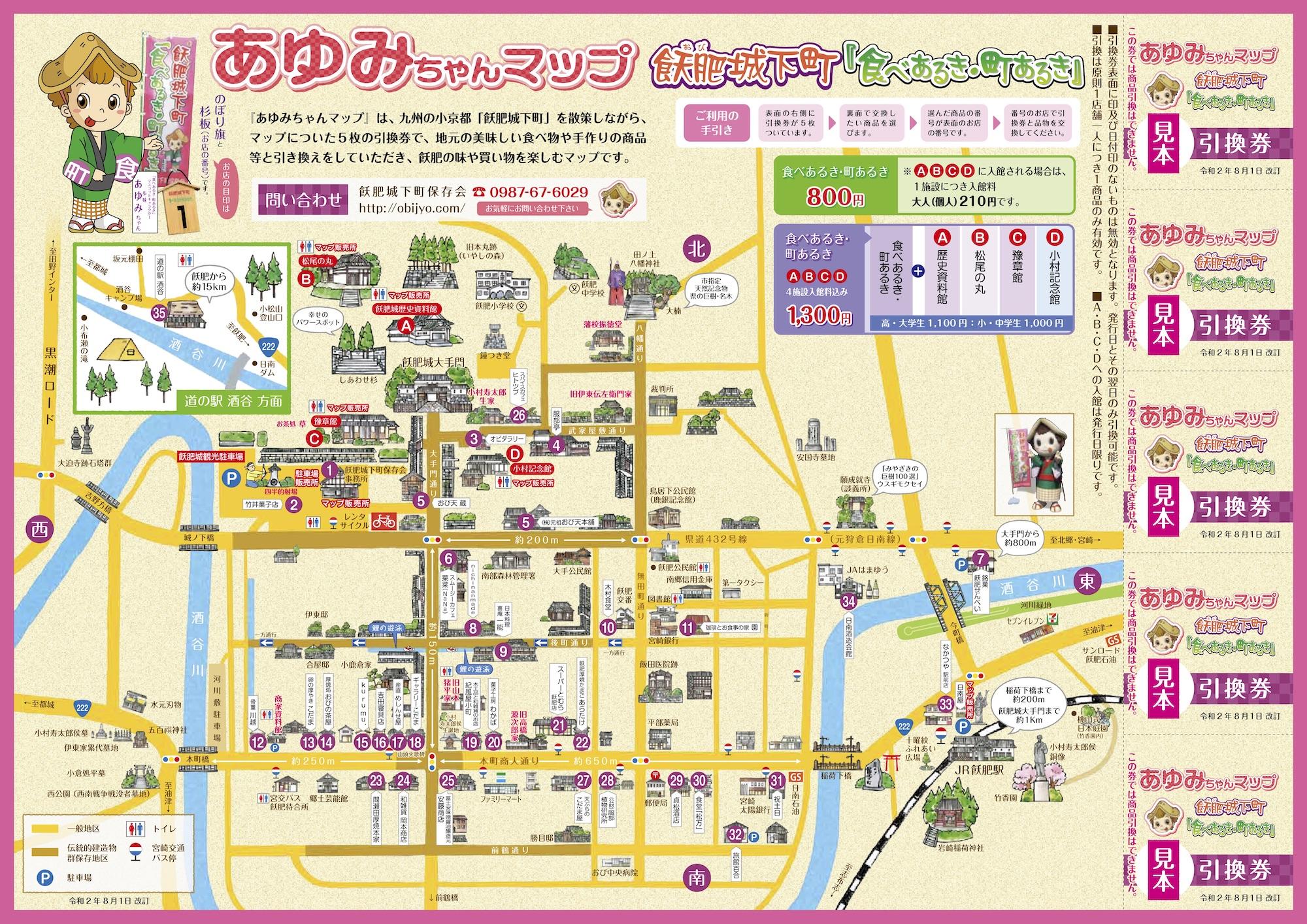 あゆみちゃんマップ表2020